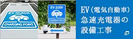 EV(電気自動車)急速充電器の設備工事なら星光商会