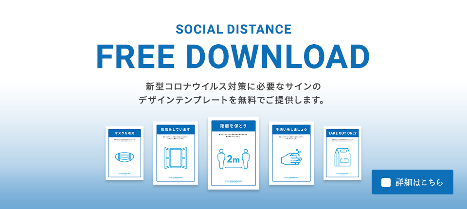 SOCIAL DISTANCE FREE DOWNLOAD