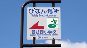 避難誘導サイン